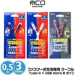 2台同時に充電 ミヨシ ファスナー式充電ケーブル USB Type-C + USB micro Bタイプ 0.5m SFJ-MC05 USB Type-CとUSB micro Bコネクタを搭載 ケーブル長0.5m|visavis