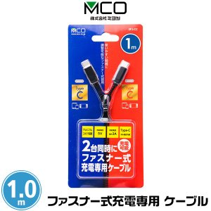 2台同時に充電 ミヨシ ファスナー式充電専用ケーブル USB Type-C 2ポートタイプ 1m SFJ-CC10(ブラック) 2つのUSB Type-Cコネクタを搭載 ケーブル長1m|visavis