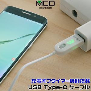 急速充電9.0V対応 ミヨシ 充電オフタイマー付き USBケーブル Type-Cコネクタタイプ STI-C10 ケーブル長1m 設定時間で充電をストップできるTypeC充電通信ケーブル|visavis