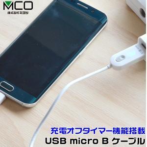 急速充電9.0V対応 ミヨシ 充電オフタイマー付き USBケーブル microBコネクタタイプ STI-M10 ケーブル長1m 設定時間で充電ストップできるmicroB充電通信ケーブル|visavis