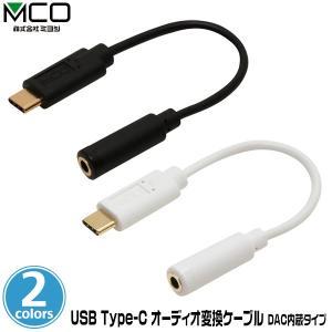 ミヨシ USB Type-C オーディオ変換ケーブル DAC内蔵タイプ SAD-CE04 イヤホンジ...
