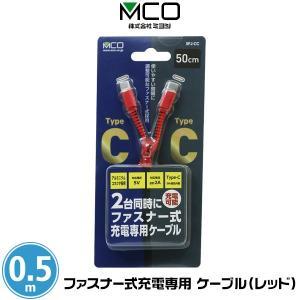 2台同時に充電 ミヨシ ファスナー式充電専用ケーブル USB Type-C 2ポートタイプ 0.5m SFJ-CC05(レッド) 2つのUSB Type-Cコネクタを搭載 ケーブル長0.5m|visavis