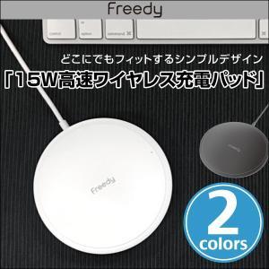 Freedy 15W 高速ワイヤレス充電パッド  ケースをつけたままで、ワイヤレス充電が可能|visavis