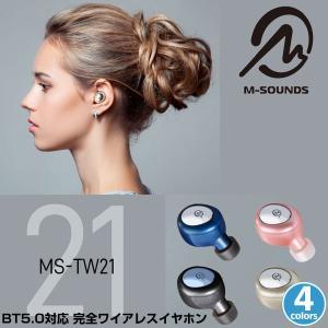 M-SOUNDS 完全ワイアレスイヤホン MS-TW21シリーズ MS-TW21 重さ4g 超軽量 ...