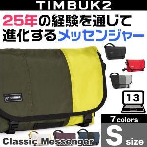 TIMBUK2 クラシックメッセンジャー S 【送料無料】 13インチモニター程度のラップトップPCを収納可能|visavis