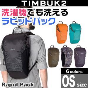 TIMBUK2 Rapid Pack(ラピッドパック)(OS)【送料無料】洗濯機でも簡単に洗えるOSサイズのラピッドパック! visavis