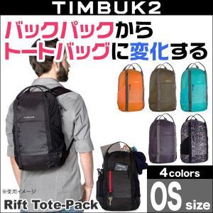 TIMBUK2 Rift Tote-Pack(リフトトートパック)(OS)【送料無料】バックパックからトートバッグに変化する軽量リフトトートパック!|visavis