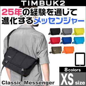 TIMBUK2 Classic Messenger(クラシック・メッセンジャー)(XS)【送料無料】大人気のクラシックメッセンジャー|visavis