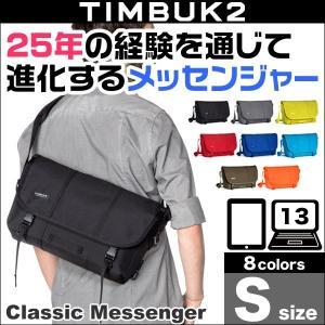 TIMBUK2 Classic Messenger(クラシック・メッセンジャー)(S)|visavis