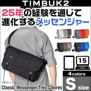 TIMBUK2 Classic Messenger Tres Colores(クラシック・メッセンジャートレスカラーズ)(S)【送料無料】クラシックメッセンジャートレスカラーズ|visavis