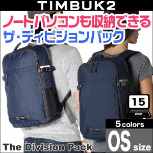 TIMBUK2 The Division Pack(ザ・ディビジョンパック)(OS) 【送料無料】15インチのノートパソコンが収納可能なOSサイズのザ・ディビジョンパック|visavis