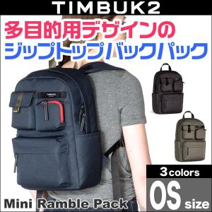 TIMBUK2 mini Ramble Pack(ミニランブルバッグ)(OS)【送料無料】15インチのノートパソコンが入る大きなサイズ|visavis
