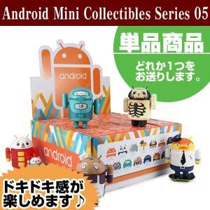 Android Robot フィギュア mini collectible series 05(単品) visavis