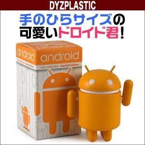 Android Robot フィギュア mini collectible standard edition orange(単品)  Android Robot フィギュア ドロイド君 アンドロイド visavis