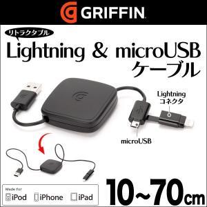 Griffin Retractable Lightning USBケーブル /代引き不可/ USB ケーブル Lightning ライトニング|visavis