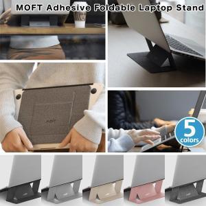 MOFT モフト 超軽量 折りたたみ式 ノートパソコンスタンド AMOFT Adhesive Fol...