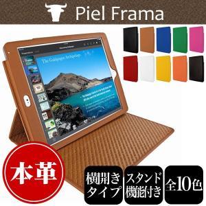 【送料無料】Piel Frama レザーケース(シネマタイプ) for iPad Air 2|visavis