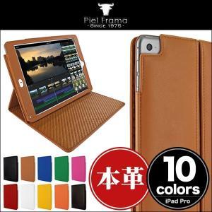 Piel Frama レザーケース(シネマタイプ) for iPad Pro 【送料無料】 本皮 本革 ケース カバー|visavis