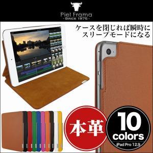 Piel Frama FramaSlim レザーケース for iPad Pro 12.9インチ 【送料無料】 本皮 本革 ケース カバー|visavis