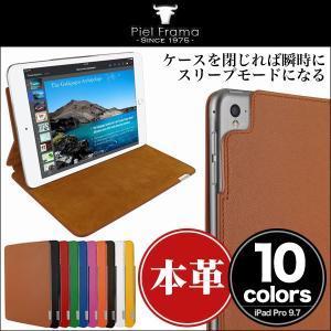 Piel Frama FramaSlim レザーケース for iPad Pro 9.7インチ 【送料無料】 本皮 本革 ケース カバー|visavis