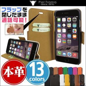 スマホケース iPhone 8 / iPhone 7 用 Piel Frama iMagnum FramaSlim レザーケース for iPhone 8 / iPhone 7【送料無料】 iPhone iPhone7 iPhoneケース|visavis