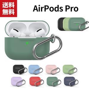 Apple AirPods Pro ケース シリコン素材 カバー エアーポッズ CASE 耐衝撃 落下防止 アクセサリー 収納 保護  ソフトケー visos-store
