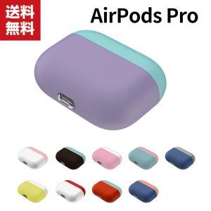 Apple AirPods Pro ケース シリコン素材 カバー エアーポッズ CASE 耐衝撃 落下防止 アクセサリー 収納 保護  便利 実用 visos-store