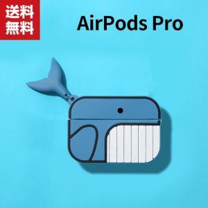 送料無料 Apple AirPods Pro ケース シリコン素材 カバー エアーポッズ CASE ...