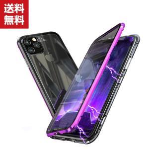 Apple iPhone 11 11 PRO 11 PRO MAX ケース 金属 アルミニウムバンパー かっこいい マグネット装着 CASE 持ち|visos-store