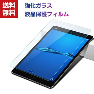 Huawei dtab Compact d-01J MediaPad M3 8.4 Lite 8.0 10 dタブ コンパクト 液晶保護ガラス フィルム 強化ガラスシート 保護フィルム visos-store