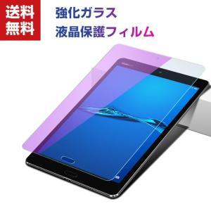 Huawei dtab Compact d-01J MediaPad M3 8.4 Lite 8.0 10 dタブ コンパクト アンチブルーライト 強化ガラスシート 保護フィルム visos-store