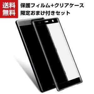 送料無料 SONY Xperia XZ2 Premium ガラスフィルム ブラック 強化ガラス 液晶保護 エクスぺリア 9H 液晶保護シート クリアケース 限定おまけ付きセット|visos-store