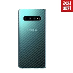 Samsung Galaxy S10 S10+ S10e 背面保護フィルム ギャラクシー 本体保護フィルム カーボン調 後の保護フィルム 傷やほ|visos-store