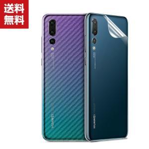 Huawei P20 Pro P20 Mate 10 Pro 背面保護フィルム ファーウェイ 本体保護フィルム カーボン調 後|visos-store