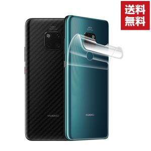 Huawei Mate 20 Pro Mate 20 X 背面保護フィルム ファーウェイ 本体保護フィルム カーボン調 後の保護フィルム 傷やほ visos-store