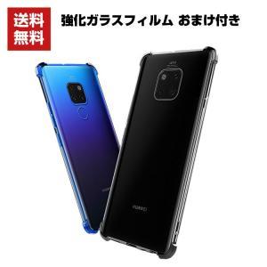 Huawei Mate20 Pro lite Mate20 TPUクリアケース 傷やほこりから守る 背面カバー ファーウェイ ハーウェイ ホアウ visos-store