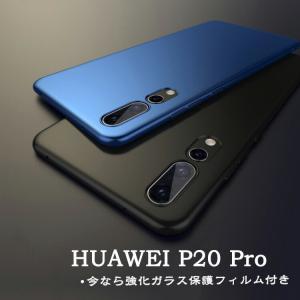 Huawei P20 pro ケース ファーウェイ P20 プロ HW-01K CASE プラスチック 背面カバー ハードカバー 強化ガラスフィルム おまけ付き|visos-store