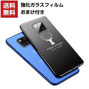 Huawei Mate 20 Pro Mate 20 X Mate 20 ケース プラスチック製 傷やほこりから守る 背面カバー ファーウェイ visos-store