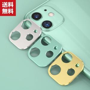 Apple iPhone 11 11 PRO 11PRO MAX カメラレンズ用 アルミカバー カメラレンズ 保護 レンズカバー レンズ プロテク|visos-store