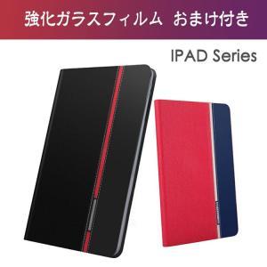 iPad 9.7 2017/2018モデル 手帳型 レザー おしゃれ iPad Pro 10.5 9.7 air2 mini4 ケ|visos-store