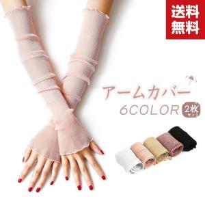 アームカバー 可愛い 涼しい 日焼け対策 UV対策 UVカット 夏 汗 紫外線 暑さ対策 おしゃれ 日焼け止め 指なし 手袋 レディースメンズ 腕カバー 2枚セット|visos-store