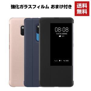 Huawei Mate20 Pro X ケース 手帳型 レザー おしゃれ ファーウェイ CASE 持ちやすい 汚れ防止 窓付き 便利 実用 ブッ visos-store