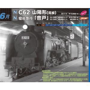 寝台急行「音戸」 基本+増結 12両セット 【特別企画品】|vista2nd-shop