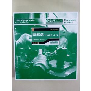 グリーンマックス E653系1100番代 「しらゆき」(動力付き)|vista2nd-shop