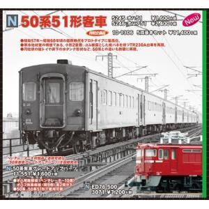 50系 51形客車 5両基本セット〈特別企画品〉 10-1306|vista2nd-shop