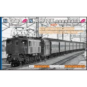スハ32系 中央本線普通列車 7両セット 【特別企画品】|vista2nd-shop