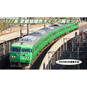 KATO 10-949 117系 京都地域色タイプ 6両セット|vista2nd-shop