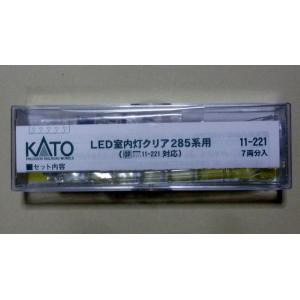 LED室内灯クリア 285系用 7両分|vista2nd-shop