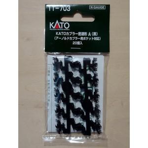 KATOカプラー密連形A(黒) アーノルドカプラ...の商品画像