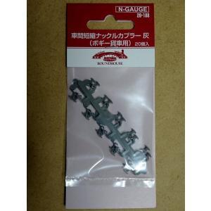 カトー KATO 車間短縮ナックルカプラー 灰(ボギー貨車用)20個入 28-188の商品画像|ナビ